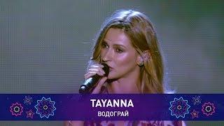 Смотреть клип Tayanna - Водограй