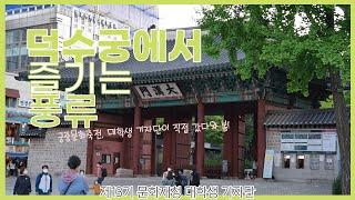 푸르른 봄 5월, 2021년 #궁…
