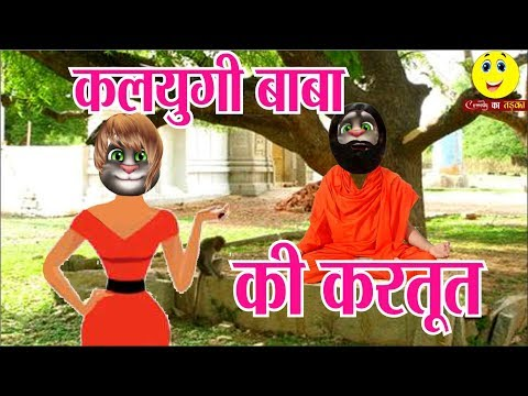 कलयुगी बाबा की करतूत || FUNNY VIDEO || COMEDY KA TADKA