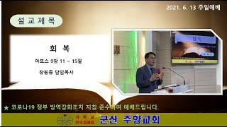 설교제목 : 회 복(아모스 9장 11~15절)