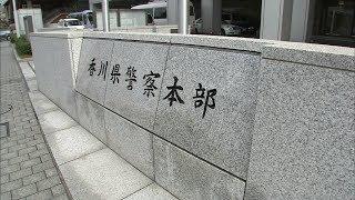 異動規模94人 香川県警 第1次人事異動