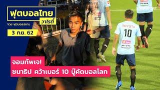 จอมทัพเจ! ชนาธิป คว้าเบอร์ 10 บู๊คัดบอลโลก | ฟุตบอลไทยวาไรตี้ LIVE 3.9.62