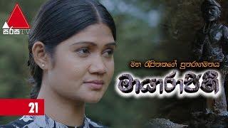මායාරාජිනී - Maayarajini | Episode - 21 | Sirasa TV Thumbnail