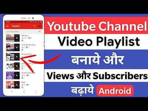How To Make A Playlist on your youtube channel || Android ||Hindi