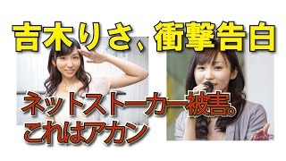 タレント・吉木りさが9日深夜に大阪・MBSで生放送された「生!池上...