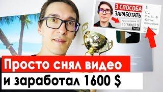 Как заработать на YouTube 1600$ снимая видео. Реальный заработок на Ютубе без вложений