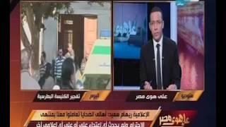 بالفيديو.. ريهام سعيد تكشف حقيقة المحرضين أمام الكنيسة البطرسية بالعباسية