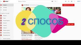 Как создать канал на Ютуб? 2 способа регистрации