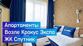 Апартаменты - Студия ЖК Спутник   Наквартире