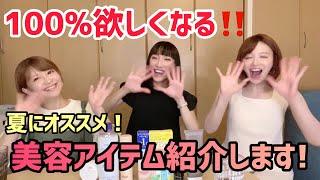 【超必見コラボ】ゆしんと夏の美容アイテム紹介します!!