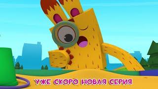 ЙОКО -  Маленькие находки (Трейлер) - Веселые мультфильмы для детей