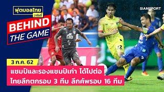 ทีมไทยลีกตกรอบไป 3! สรุปผล ลีกคัพรอบ 16 ทีมสุดท้าย l ฟุตบอลไทยวาไรตี้ LIVE 03-07-62