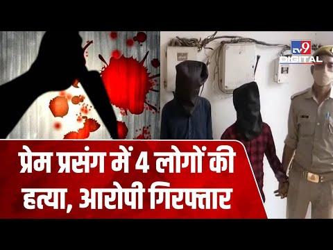 Bahraich में 4 लोगों की हत्या का मामला, पुलिस ने किया खुलासा