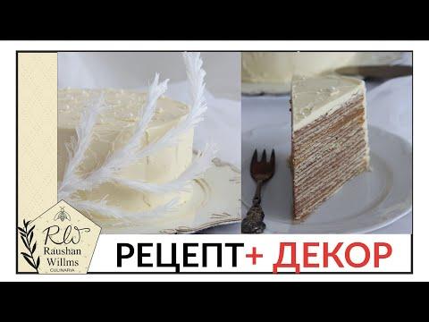 ПОНРАВИТСЯ ВСЕМ🧡 , ОБАЛДЕННЫЙ ТОРТ «МИКАДО»!  🍰Армянский торт из простых ингредиентов