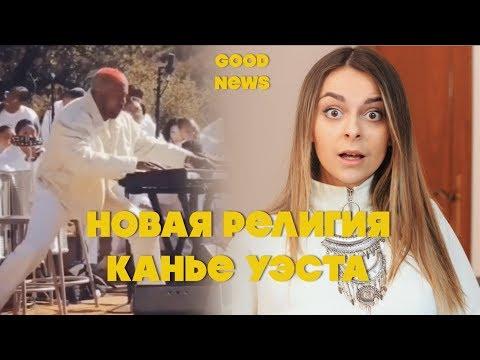 видео: Новый ДЖЕЙМС БОНД, Службы КАНЕ УЭСТА, Мемы про власть. ХОРОШИЕ НОВОСТИ!