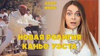 Новый ДЖЕЙМС БОНД, Службы КАНЕ УЭСТА, Мемы про власть. ХОРОШИЕ НОВОСТИ!