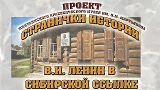 В. И. Ленин в сибирской ссылке.(, 2016-03-23T12:21:36.000Z)
