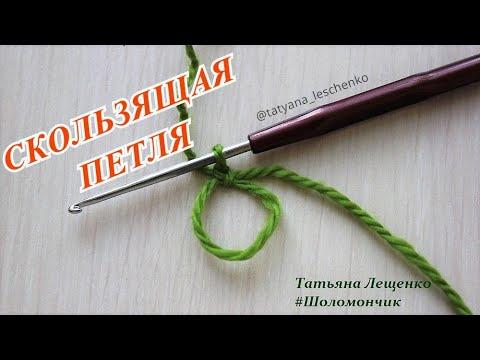 Вязание крючком скользящая петля видео для начинающих