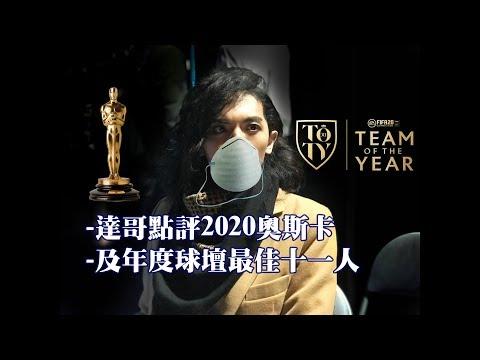 達哥點睇今屇奧斯卡-及-team-of-the-year