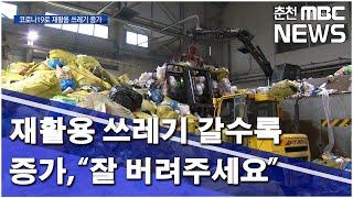 """[춘천MBC]재활용 쓰레기 갈수록 증가 """"잘 …"""