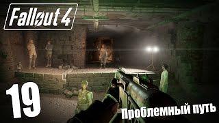 Прохождение Fallout 4 19 Проблемный путь