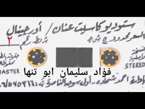 ذكريات الماضي حفلة ابو احمد  شاكر (المشهد )اجمل ما غنى ابو غازي وغانم وموسى الحافظ