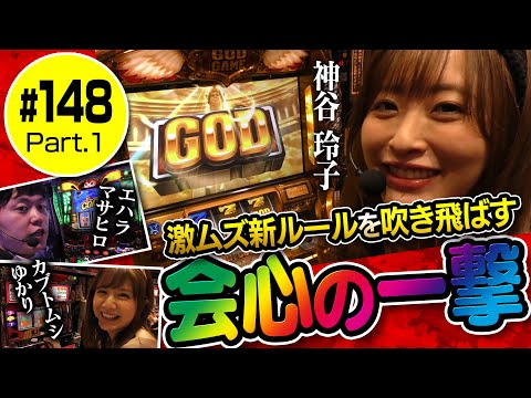 スロットライブ〜スロフェッショナルの流儀〜#148 Part 1「カブトムシゆかり/神谷玲子/エハラマサヒロ」