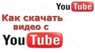 Как бесплатно скачать видео c YouTube. Самое простое скачивание видео с YouTube