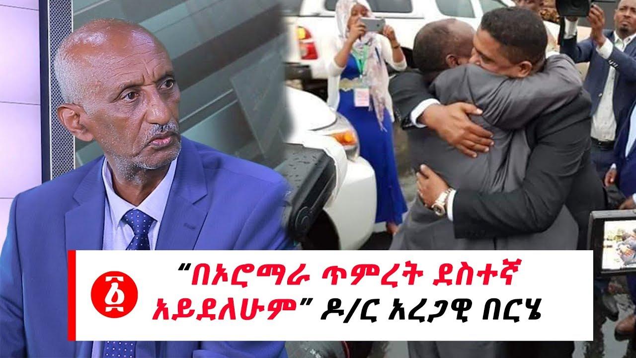 Dr Aregawi Berhe's Speech About Oromara