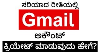 How to Create Gmail ( Google Email ID ) Account | Kannada Tech Tips