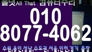 01080774062 수원 영통구 영통동 컴퓨터수리 부…