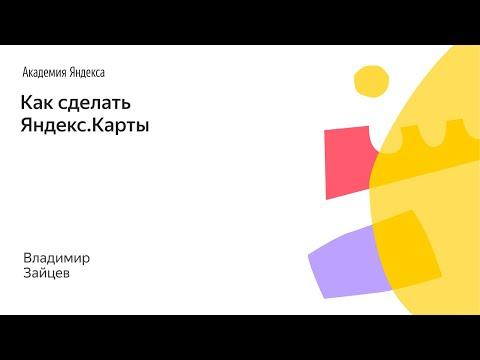 009. Малый ШАД - Как сделать Яндекс.Карты - Владимир Зайцев