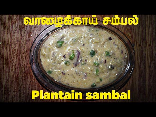 5 நிமிசத்துல நீங்களும் செய்யலாம் வாழைக்காய் சம்பல் | Jaffna plantain sambal | yarl Vazhakkai sambal
