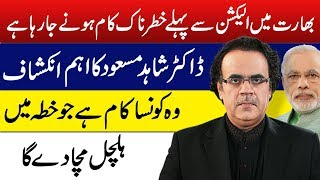 Live with Dr.Shahid Masood | 20-March-2019 | India | Narendra Modi