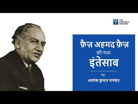 Intesab by Faiz Ahmed Faiz
