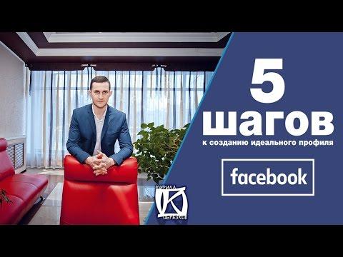5 шагов для создания идеального профиля Facebook