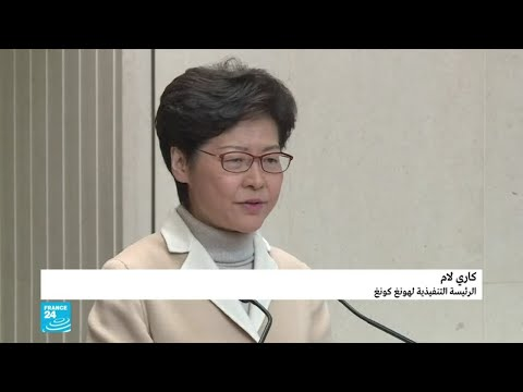 تصريح لحاكمة هونغ كونغ..ماذا جاء فيه؟  - نشر قبل 39 دقيقة