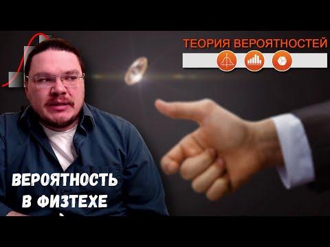 ✓ Задача на теорию вероятностей в олимпиаде Физтех-2020 | Борис Трушин