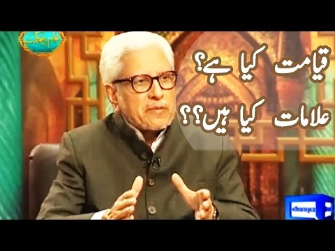 Ilm O Hikmat with Javed Ghamdi - 14 January 2017 | Dunya News