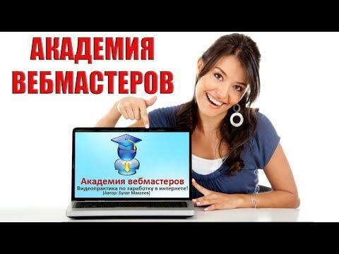Академия вебмастеров (практики заработка в Интернете) 1-й и 2-й год обучения