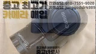 중고카메라 매입 캐논EOS200D 소니미러리스 A640…
