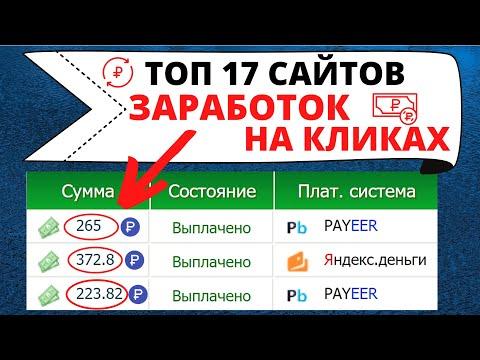ТОП 17 сайтов для заработка на кликах без вложений с выводом денег
