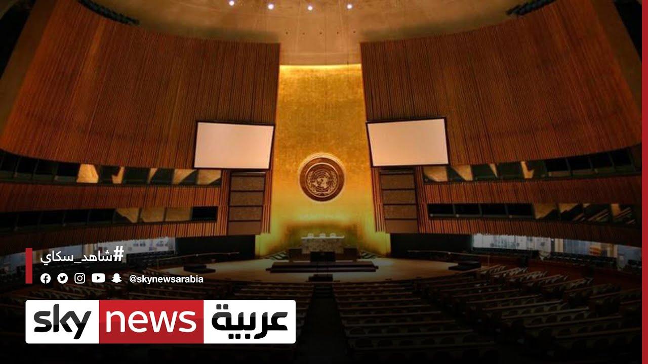 الجمعية العامة للأمم المتحدة .. الدورة 76 ملف التغير المناخي