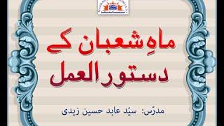 Mah-e-shaaban kay amaal kay18 ahem nukaat - Syed Abid Hussain Zaidi