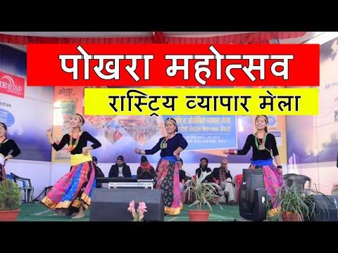 Tunga Ra Damfu Bajaudai Tamang Selo In Pokhara For Inspirational Purpose
