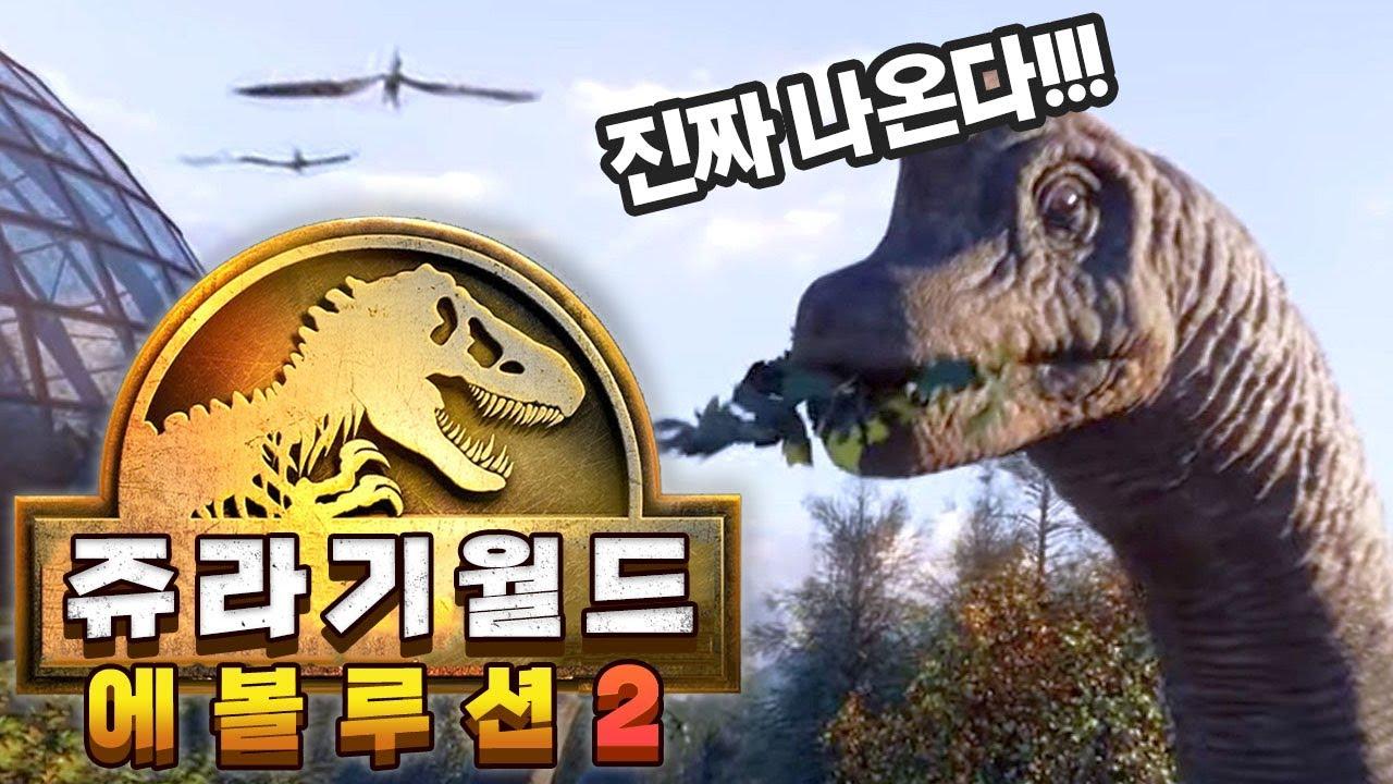 진짜 나온다! 쥬라기월드 에볼루션 2 트레일러 공개!