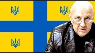 Что сделают из Украины. Андрей Фурсов.
