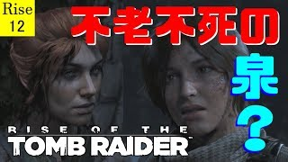 【RISE OF THE TOMBRAIDER】 第12話 敵!敵!!敵!!!