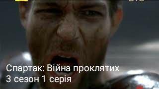 Бій з легіонами (Спартак: Війна проклятих)