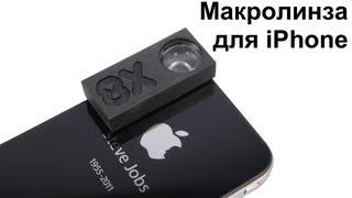 Макролинза для iPhone(http://AppleInsider.ru   http://VK.com/AppleInsider Практический обзор макролинзы от Fergus Optical для iPhone 4/4S Сайт: http://AppleInsider.ru Твиттер..., 2012-04-06T12:10:55.000Z)